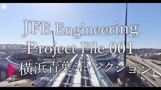 VR見学~横浜青葉ジャンクション~