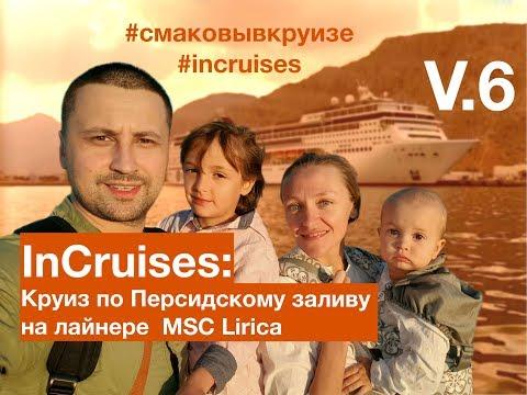 InCruises: ПОТЕРЯ КОШЕЛЬКА НА СИР-БАНИ-ЯС /Круиз по Персидскому заливу на лайнере MSC Lirica/ V.6