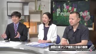 【Front Japan 桜 Front Japan 桜】3 激動の東アジア情勢と今後の展開   海上保安庁70周年記念観閲式   現代型いじめ-ヘイトクライムそしてSNS~映