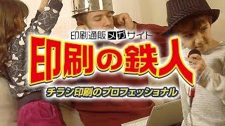 【チラシ印刷のプロフェッショナル 印刷の鉄人】オプション編 thumbnail
