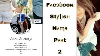 How To Change FaceBook Name In Stylish Font Part 2 // 2018 Android Tech Guru