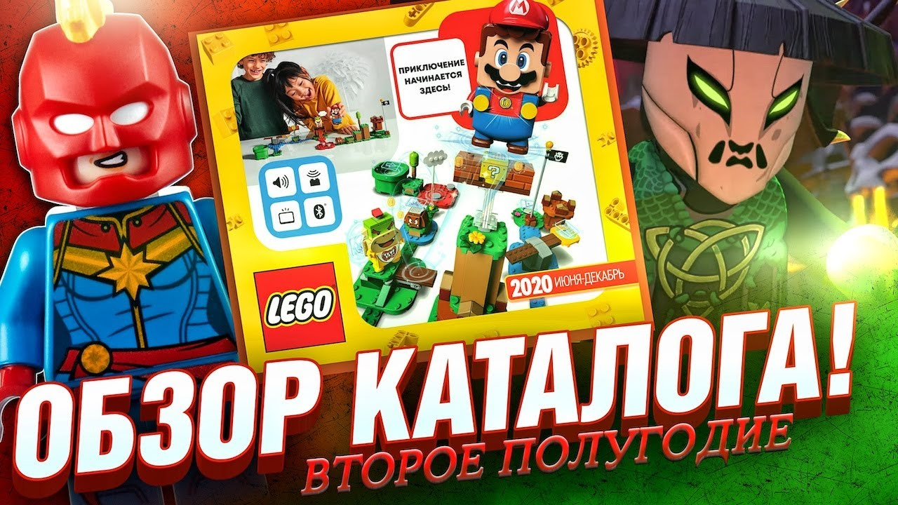 Смотрю LEGO Каталог 2020 2 полугодие - Ninjago, Star Wars, Marvel - новинки лета