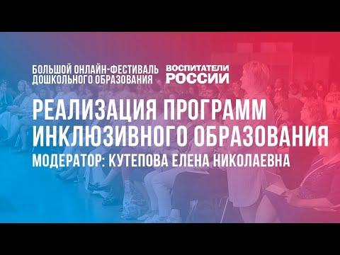 #2 Реализация программ инклюзивного образования / Фестиваль «Воспитатели России»