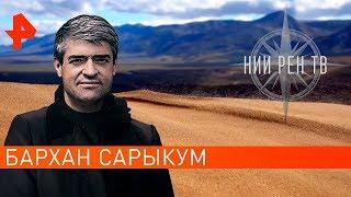Бархан Сарыкум. НИИ РЕН ТВ (05.08.2019).