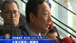 【新唐人新聞】國碁採用華為設備 NCC:審議再延兩個月|郭台銘|華為|NCC