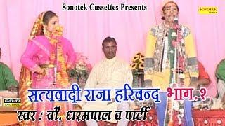 सत्यवादी राजा हरिशचंद भाग 2 || Ch Dharampal || Satywadi Harischandra Bhag 2 | Natak  Nautanki Comedy