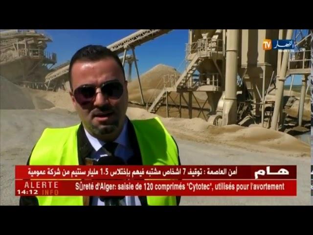 صناعة  محاجر جبل شيطوان  إنتاج محلي وإكتفاء لحجيات السوق البناء بالغرب    SECH