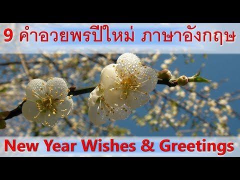 คำอวยพรปีใหม่ ภาษาอังกฤษ New year Wishes greetings
