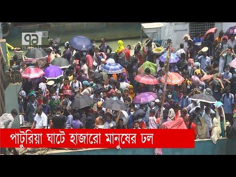 পাটুরিয়া ঘাটে হাজারো মানুষের ঢল | Eid Journey | News | Ekattor TV