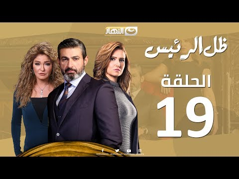 Episode 19 - Zel Al Ra'es series  | الحلقة التاسعة عشر من مسلسل ظل الرئيس