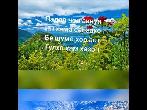 Падарчон