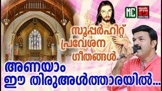 Anayam ee thiru altharayil # Christian Devotional Songs Malayalam 2018 # Entrance Songs