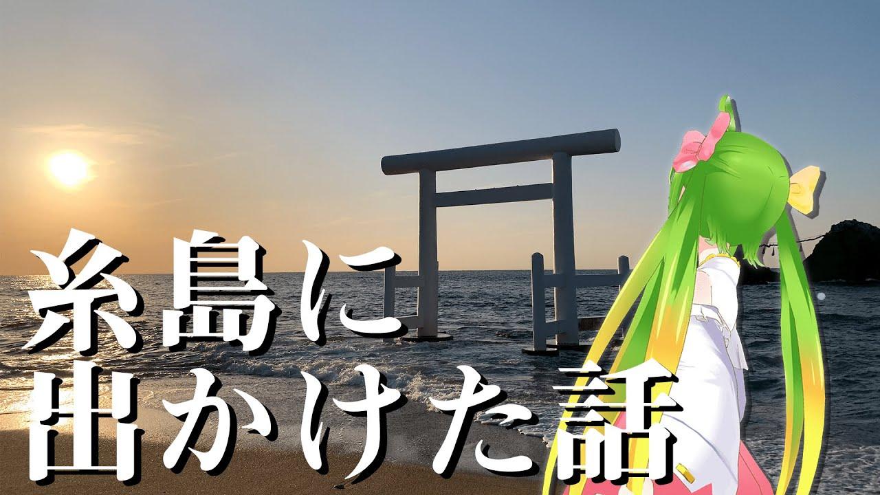 糸島よすぎてマイナスイオンになった話【月曜からよか生】
