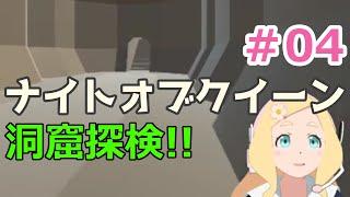 ナイトオブクイーン実況配信 part3