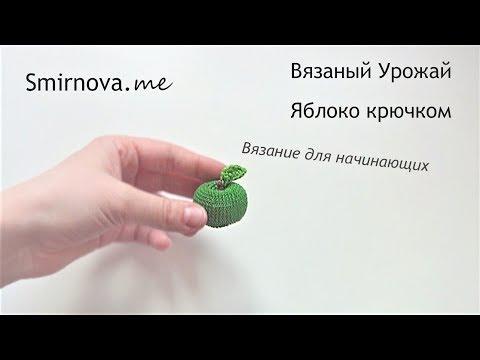 Как связать яблоко крючком описание