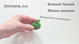 Вязаное яблоко крючком | мастер-класс | Smirnova.me