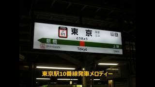 【駅放送】東京駅10番線発車メロディー