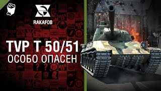 TVP T 50/51 - Особо опасен №18 - от RAKAFOB [World of Tanks]