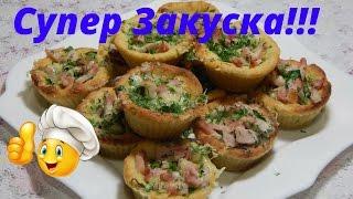 Супер Рецепт!!! Картофельные тарталетки с ветчиной и сыром!!!