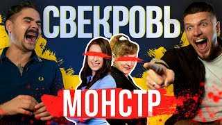 Юрий Музыченко, Игорь Чехов |  МОЯ СВЕКРОВЬ — МОНСТР | 1 НЕДЕЛЯ, 1 ДЕНЬ