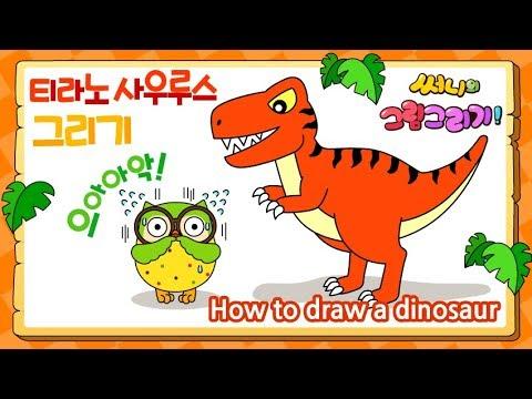 [버드와함께] 으아악!! 무시무시한 티라노사우루스 공룡 그리기_How to draw a dinosaur for kids [써니의 그림그리기]