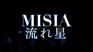 MISIA/流れ星(映画『S-最後の警官- 奪還 RECOVERY OF OUR FUTURE』主題歌)