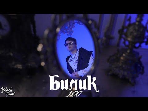 БИЛИК - 100 (MOOD VIDEO 2020)