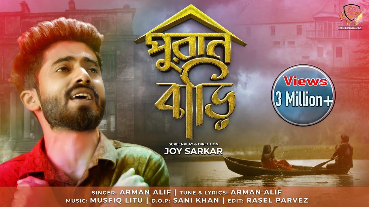 Puran Bari | পুরান বাড়ি | Arman Alif | New MUSICAL Film | Naz Multimedia BD | New Bangla Song 2021