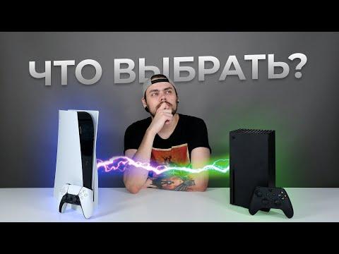 Что лучше: PS5 или XBOX Series X?