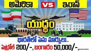 ఇరాన్ VS అమెరికా యుద్ధం..భారత్ కి కష్టాలు   USA vs IRAN   Russia VS United States (USA)   Sirmedia