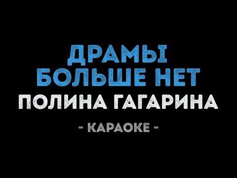 Полина Гагарина - Драмы больше нет (Караоке)