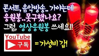"K-POP IDOL IKON 아이콘팬이라면, 비상시 쓸수 있는 영상응원봉!! 그래서""구독""하면 좋아요~"