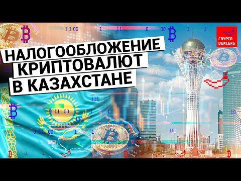 Налогообложение криптовалют в Казахстане