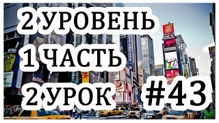 Урок#43. Учу английский язык с нуля. Travel. Rosetta Stone.