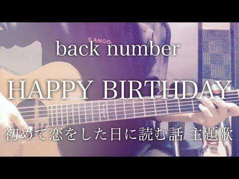 【コード付】HAPPY BIRTHDAY / back number ドラマ「初めて恋をした日に読む話」主題歌【フル歌詞】