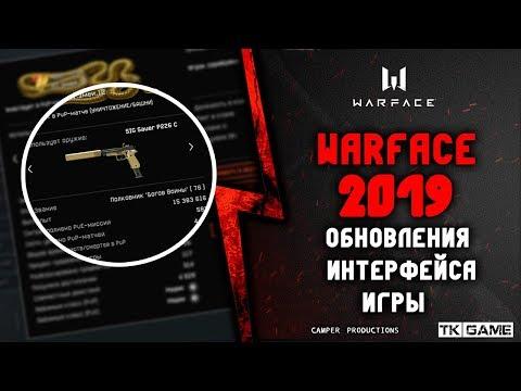 Warface 2019 | обновления  интерфейса игры thumbnail