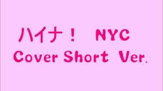 ハイナ! NYC  Cover by Yuki