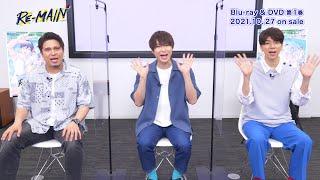 TVアニメ『RE-MAIN』 Blu-ray & DVD 第1巻 キャストコメント(上村祐翔・西山宏太朗・木村昴)