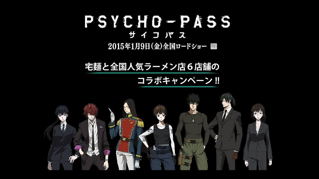 Psycho Pass Movie Amv Youtube