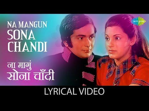 Na Mangu Sona Chandi with lyrics |न मांगू सोना चांदी गाने के बोल |Bobby| Rishi Kapoor,Dimple Kapadia