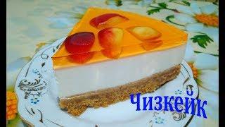Торт без выпечки с персиками (чизкейк)