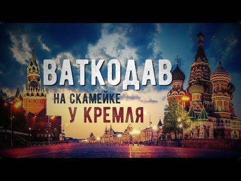 На скамейке у Кремля. Жить во мраке - как ведут блоги деафру-блогеры