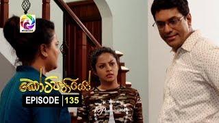 Kotipathiyo Episode 135 කෝටිපතියෝ  | සතියේ දිනවල රාත්රී  9.00 ට . . . Thumbnail