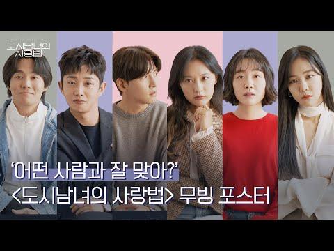 지창욱♥김지원 도시남녀의 솔직 인터뷰 [도시남녀의 사랑법] 무빙 포스터