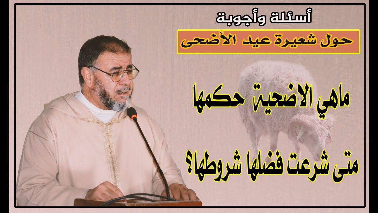 الشيخ عبد الله نهاري اسئلة عيد الاضحى ما هي الاضحية، حكمها، متى شرعت، الحكمة منها، فضلها، شروطها ؟