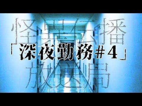怪談怪異の七拾伍深夜勤務#4~ナイトミュージアム~怖い話
