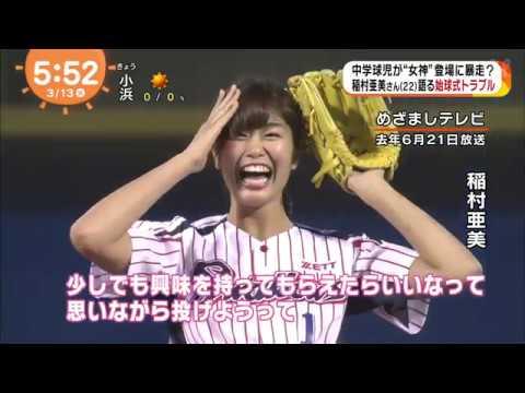 始球式の女神こと稲村亜美(22)に、中学生球児が群がる!? 本人が当時の状況を語る