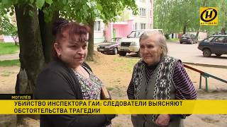 Соседи об убитом инспекторе ГАИ в Могилёве: Он всегда хотел работать в милиции