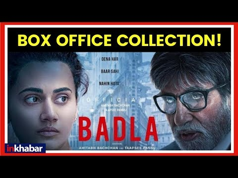 Badla Movie Box Office collection; Badla Review बदला बॉक्स ऑफिस कमाई Taapsee Pannu, Amitabh Bachchan Mp3
