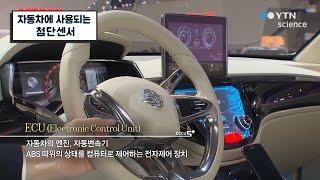 자동차에 사용되는 첨단센서 / YTN 사이언스